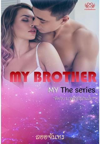 หน้าปก-พี่ครับ-มาทำรักกันมั้ย-my-brother-my-the-series-ookbee
