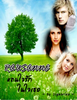 Rausanne-แทนใจรักในใจเธอ-หน้าปก-ookbee