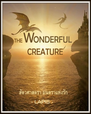 the-wonderful-creature-สัตวศาตรามนตราแห่งรัก-หน้าปก-ookbee