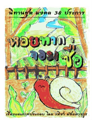 หน้าปก-นิทานมงคล-38-ประการ-เรื่อง-หอยทากจอมซื่อ-ookbee