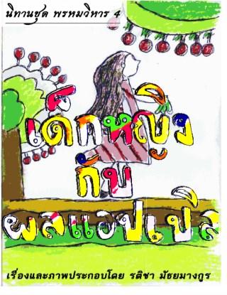 หน้าปก-นิทานพรหมวิหาร-4-เรื่อง-เด็กหญิงกับผลแอปเปิ้ล-ookbee