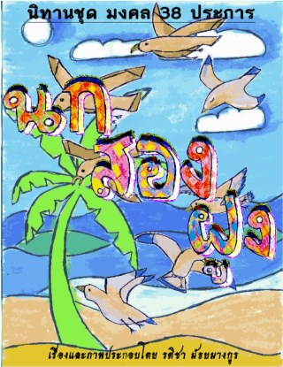 หน้าปก-นิทานชุด-มงคล-38-ประการ-ตอน-นกสองฝูง-ookbee