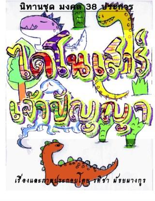 หน้าปก-นิทานมงคล-38-ประการ-เรื่อง-ไดโนเสาร์เจ้าปัญญา-ookbee