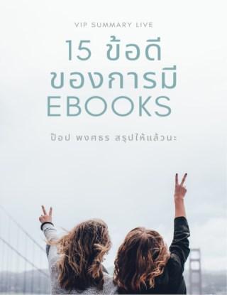หน้าปก-15-ข้อดี-ของการมี-ebooks-ookbee