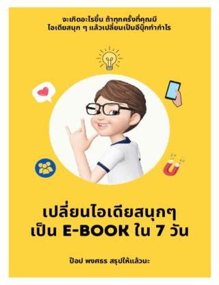 หน้าปก-เปลี่ยนไอเดียสนุกๆ-เป็น-e-book-ใน-7-วัน-ookbee
