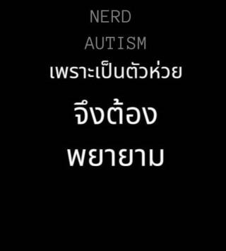 หน้าปก-nerd-autism-ookbee