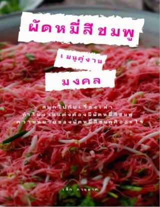 หน้าปก-ผัดหมี่สีชมพู-เมนูคู่งานมงคล-ookbee