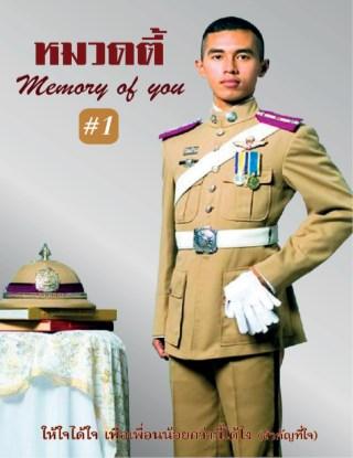 หน้าปก-หมวดตี้-memory-of-you-1-ookbee