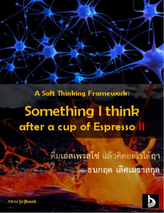 A Soft Thinking Framework: Something I think after a cup of Espresso II - ดื่มเอสเพรสโซ่ แล้วคิดอะไรได้ฤา 2-หน้าปก-อุ๊คบี