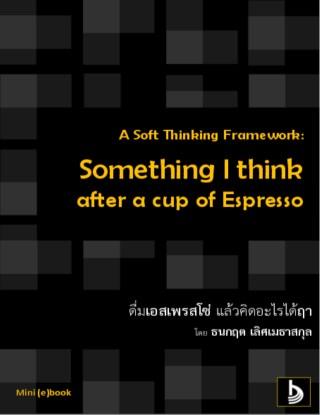 A Soft Thinking Framework: Something I think after a cup of Espresso - ดื่มเอสเพรสโซ่ แล้วคิดอะไรได้ฤา-หน้าปก-อุ๊คบี