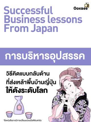 หน้าปก-การบริหารอุปสรรค-วิธีคิดแบบกลับด้าน-ที่ส่งเหล้าพื้นบ้านญี่ปุ่น-ให้ดังระดับโลก-ookbee