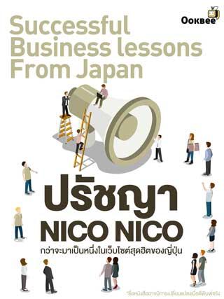 หน้าปก-ปรัชญา-nico-nico-กว่าจะมาเป็นหนึ่งในเว็บไซต์สุดฮิตของญี่ปุ่น-ookbee