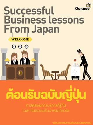 หน้าปก-ต้อนรับฉบับญี่ปุ่น-ศาสตร์แห่งการบริหารที่รู้กัน-เฉพาะในโรงแรมชั้นนำของเกียวโต-ookbee
