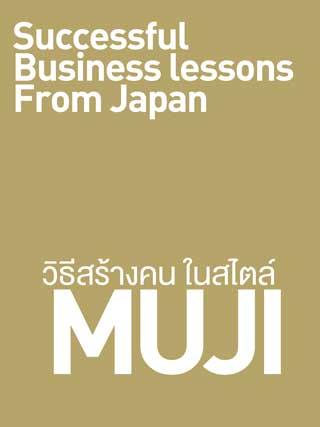 หน้าปก-วิธีสร้างคนในสไตล์-muji-ookbee