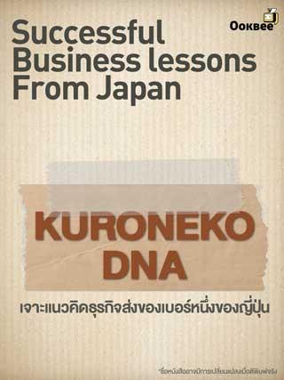 หน้าปก-kuroneko-dna-เจาะแนวคิดธุรกิจส่งของเบอร์หนึ่งของญี่ปุ่น-ookbee