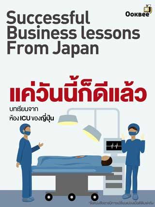 หน้าปก-แค่วันนี้ก็ดีแล้ว-บทเรียนจากห้องicuของญี่ปุ่น-ookbee