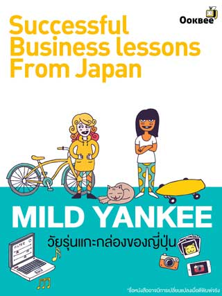 หน้าปก-mild-yankee-วัยรุ่นแกะกล่องของญี่ปุ่น-ookbee