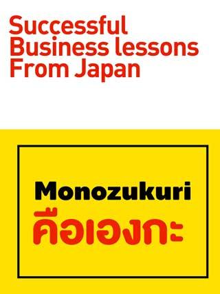 หน้าปก-monozukuri-คือเองกะ-ookbee