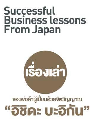 หน้าปก-เรื่องเล่าของพ่อค้าผู้เปี่ยมด้วยจิตวิญญาณ-อิชิดะ-บะอิกัน-ookbee