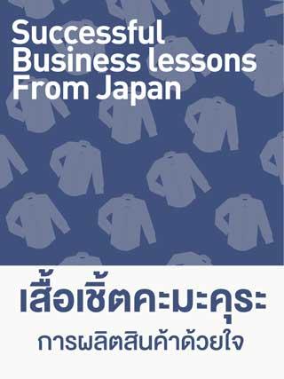 หน้าปก-เสื้อเชิ้ตคะมะคุระ-การผลิตสินค้าด้วยใจ-ookbee