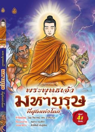 หน้าปก-พระพุทธเจ้ามหาบุรุษที่สุดแห่งโลก-ookbee