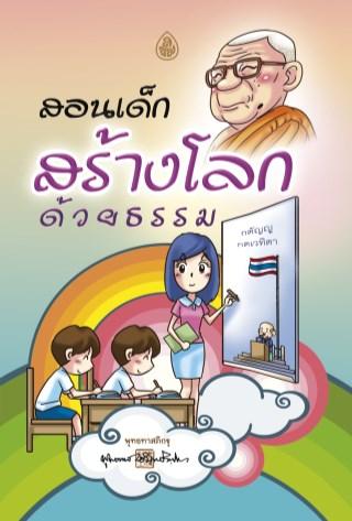 หน้าปก-สอนเด็กสร้างโลกด้วยธรรม-ookbee