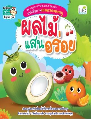 หน้าปก-my-first-picture-book-series-หนังสือภาพเล่มแรกของหนู-ผลไม้แสนอร่อย-ookbee