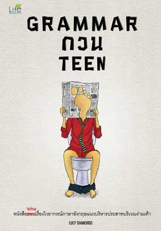 หน้าปก-grammar-กวน-teen-ookbee