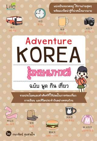 หน้าปก-adventure-korea-รู้ภาษาเกาหลี-ฉบับพูด-กิน-เที่ยว-ookbee