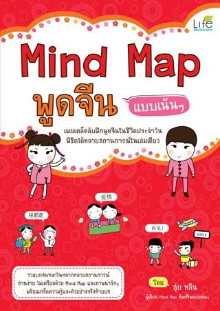 หน้าปก-mind-map-พูดจีน-แบบเน้นๆ-ookbee