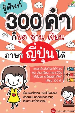 หน้าปก-รู้ศัพท์-300-คำ-ก็พูด-อ่าน-เขียน-ภาษาญี่ปุ่นได้-ookbee