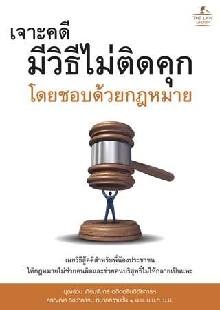 หน้าปก-เจาะคดี-มีวิธีไม่ติดคุก-โดยชอบด้วยกฎหมาย-ookbee