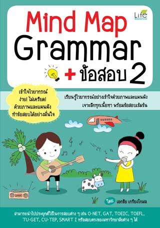 หน้าปก-mind-map-grammar-ข้อสอบ-2-ookbee