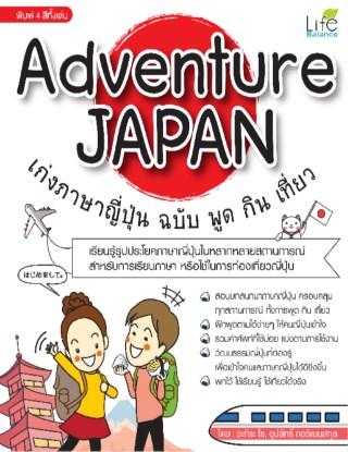 หน้าปก-adventure-japan-เก่งภาษาญี่ปุ่น-ฉบับพูด-กิน-เที่ยว-ookbee