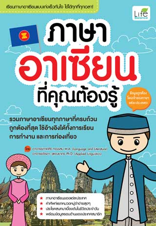 หน้าปก-ภาษาอาเซียนที่คุณต้องรู้-ookbee