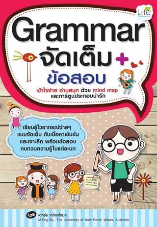 หน้าปก-grammar-จัดเต็ม-ข้อสอบ-ookbee