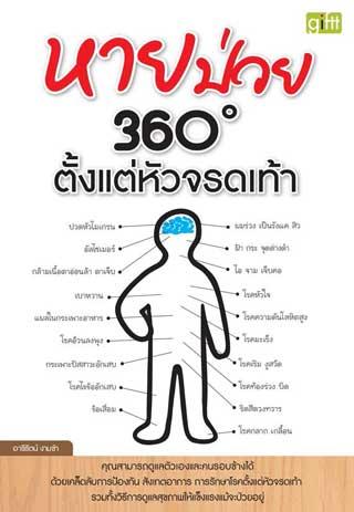 หน้าปก-หายป่วย-360-องศา-ตั้งแต่หัวจรดเท้า-ookbee