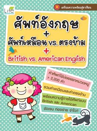 ศัพท์อังกฤษ + ศัพท์เหมือน vs ศัพท์ตรงข้าม + British & American English
