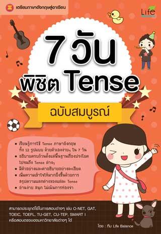 หน้าปก-7-วันพิชิต-tense-ฉบับสมบูรณ์-ookbee