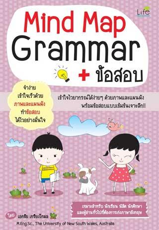 หน้าปก-mind-map-grammar-ข้อสอบ-ookbee