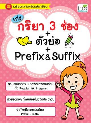 เก่งกริยา-3-ช่อง-ตัวย่อ-prefix-suffix-หน้าปก-ookbee