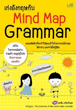 หน้าปก-เก่งอังกฤษกับ-mind-map-grammar-ookbee