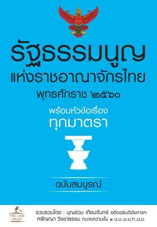 หน้าปก-รัฐธรรมนูญแห่งราชอาณาจักรไทย-พุทธศักราช-2560-พร้อมหัวข้อเรื่องทุกมาตรา-ฉบับสมบูรณ์-ookbee