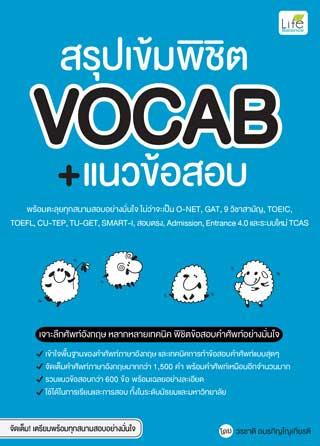 หน้าปก-สรุปเข้มพิชิต-vocab-แนวข้อสอบ-ookbee