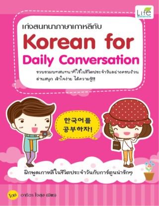 หน้าปก-เก่งสนทนาภาษาเกาหลีกับ-korean-for-daily-conversation-ookbee