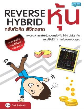หน้าปก-reverse-hybrid-กลับหัวคิด-พิชิตตลาดหุ้น-ookbee
