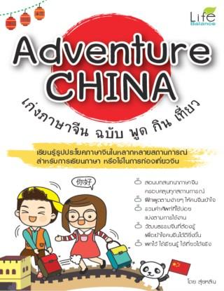 หน้าปก-adventure-china-เก่งภาษาจีน-ฉบับ-พูด-กิน-เที่ยว-ookbee