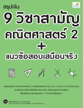 หน้าปก-สรุปเข้ม-9-วิชาสามัญคณิตศาสตร์-2-แนวข้อสอบเสมือนจริง-ookbee
