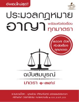 หน้าปก-ประมวลกฎหมายอาญา-พร้อมหัวข้อเรื่องทุกมาตรา-ฉบับสมบูรณ์-เล่มเล็ก-ookbee