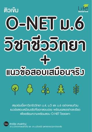 ติวเข้ม O-NET ม.6 วิชชาชีววิทยา + แนวข้อสอบเสมือนจริง
